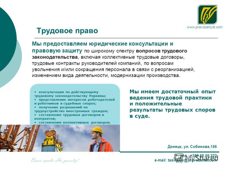 консультации по действующему трудовому законодательству Украины; представление интересов работодателей и работников в судебных спорах; получение разрешений на трудоустройство иностранных граждан; составление трудовых договоров и контрактов; составлен