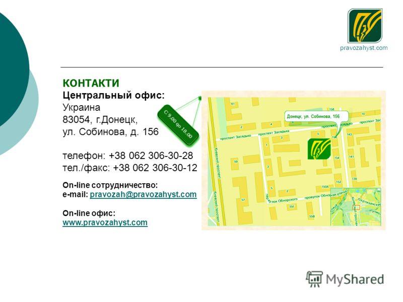 pravozahyst.com КОНТАКТИ Центральный офис: Украина 83054, г.Донецк, ул. Собинова, д. 156 телефон: +38 062 306-30-28 тел./факс: +38 062 306-30-12 On-line сотрудничество: e-mail: pravozah@pravozahyst.compravozah@pravozahyst.com On-line офис: www.pravoz