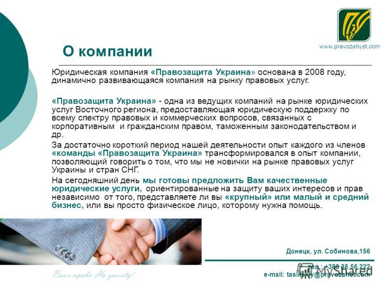 О компании Юридическая компания «Правозащита Украина» основана в 2008 году, динамично развивающаяся компания на рынку правовых услуг. «Правозащита Украина» - одна из ведущих компаний на рынке юридических услуг Восточного региона, предоставляющая юрид