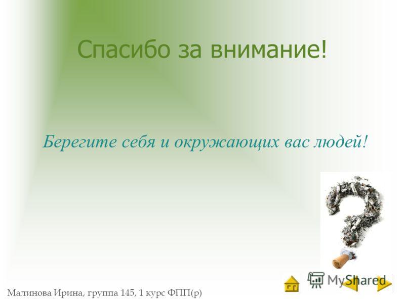 Малинова Ирина, группа 145, 1 курс ФПП(р) Спасибо за внимание! Берегите себя и окружающих вас людей!