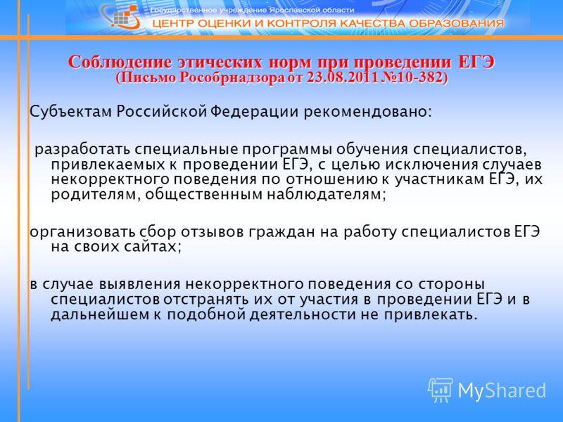 Субъектам Российской Федерации рекомендовано: разработать специальные программы обучения специалистов, привлекаемых к проведении ЕГЭ, с целью исключения случаев некорректного поведения по отношению к участникам ЕГЭ, их родителям, общественным наблюда