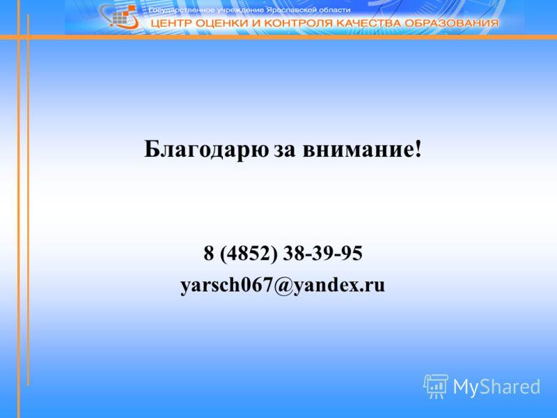 Благодарю за внимание! 8 (4852) 38-39-95 yarsch067@yandex.ru