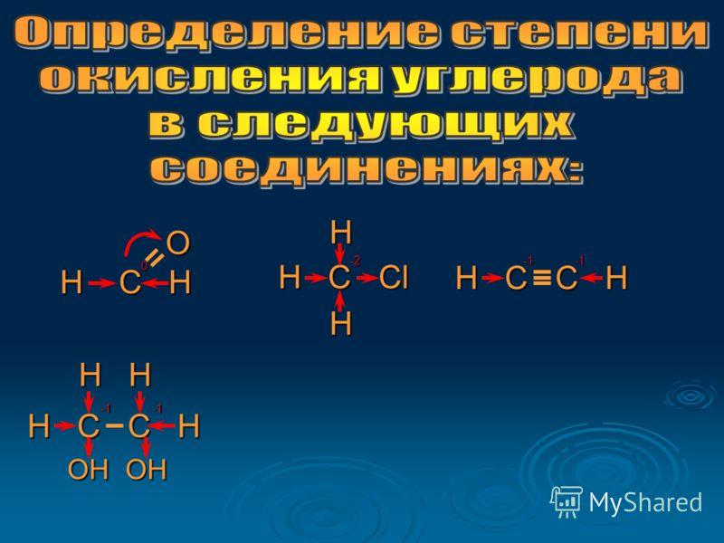 Задание 2. Определите степени окисления элементов в ионах: (Cr2+6O7-2)2-; (S+4O3-2)2-; (N-3H4+)+; (As+5O4-2)3-; (P2+5O7-2)4-