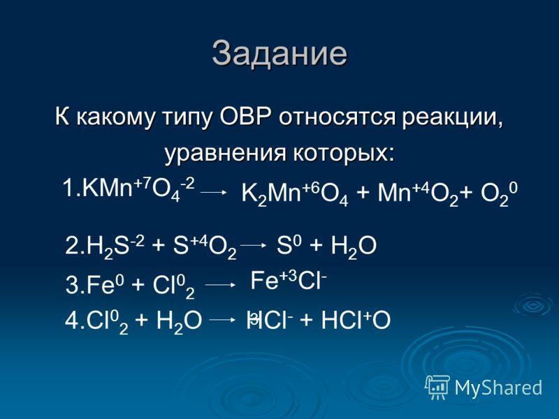 ОВР Межмолекулярные А 0 +В 0 А + В - Контрпропорцио- нированние A + B +CA - A 0 +CB Внутримолекулярные А + В - А 0 +В 0 Диспропорционирование B 2 0 + A + C -AB - + B + C