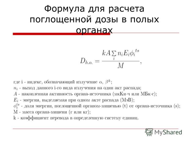 Формула для расчета поглощенной дозы в полых органах