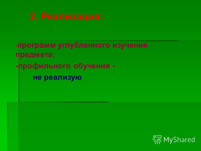 1. Публичное представление собственного инновационного педагогического опыта Адрес сайта: np-sch.narod.ru
