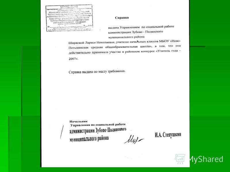 14. Участие в профессиональных конкурсах Конкурс «Учитель года 2007г.»