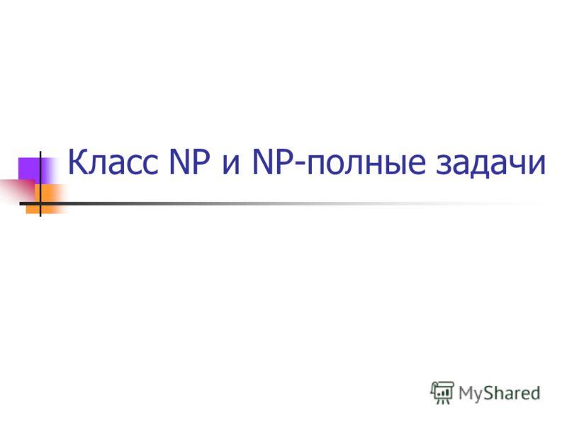 Класс NP и NP-полные задачи