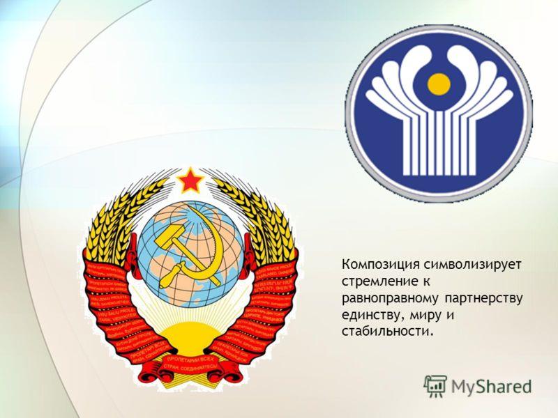 Композиция символизирует стремление к равноправному партнерству единству, миру и стабильности.
