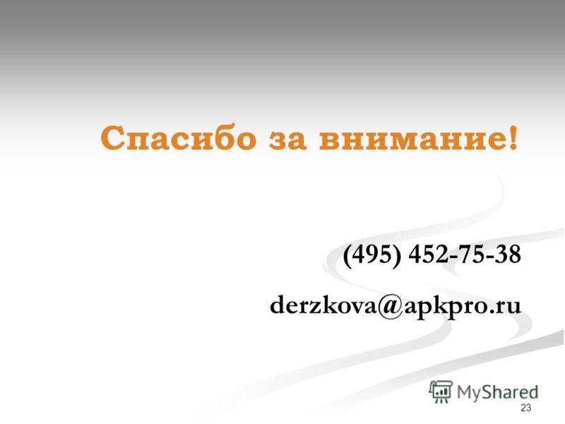 23 Спасибо за внимание! (495) 452-75-38 derzkova@apkpro.ru