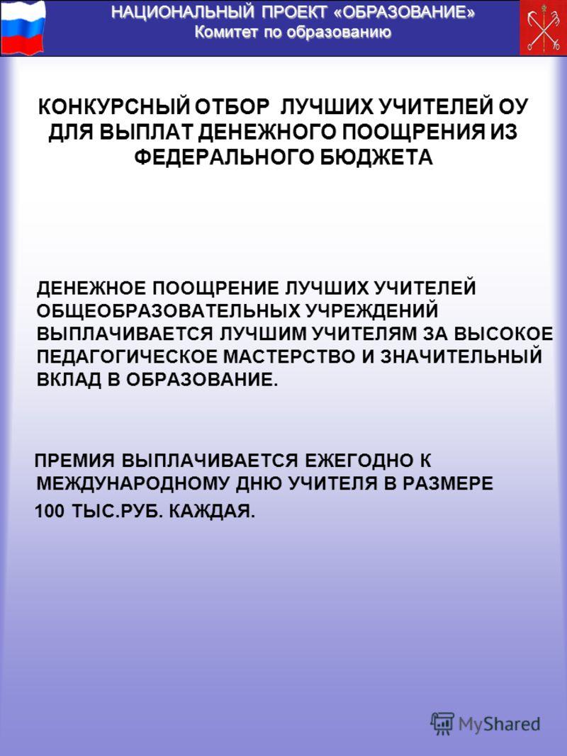 НАЦИОНАЛЬНЫЙ ПРОЕКТ «ОБРАЗОВАНИЕ» Комитет по образованию КОНКУРСНЫЙ ОТБОР ЛУЧШИХ УЧИТЕЛЕЙ ОУ ДЛЯ ВЫПЛАТ ДЕНЕЖНОГО ПООЩРЕНИЯ ИЗ ФЕДЕРАЛЬНОГО БЮДЖЕТА ДЕНЕЖНОЕ ПООЩРЕНИЕ ЛУЧШИХ УЧИТЕЛЕЙ ОБЩЕОБРАЗОВАТЕЛЬНЫХ УЧРЕЖДЕНИЙ ВЫПЛАЧИВАЕТСЯ ЛУЧШИМ УЧИТЕЛЯМ ЗА ВЫС
