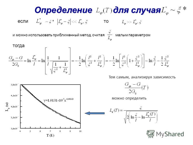 Определение для случая если то и можно использовать приближенный метод, считая малым параметром тогда Тем самым, анализируя зависимость можно определить