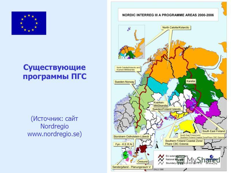 27 Существующие программы ПГС (Источник: сайт Nordregio www.nordregio.se)