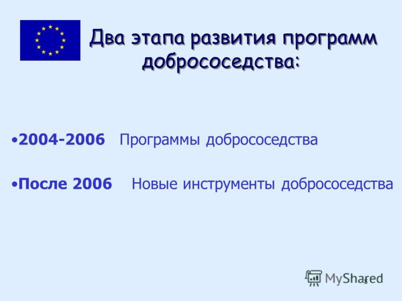 8 Два этапа развития программ добрососедства: 2004-2006 Программы добрососедства После 2006 Новые инструменты добрососедства