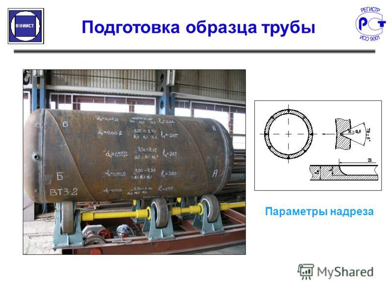Подготовка образца трубы Параметры надреза