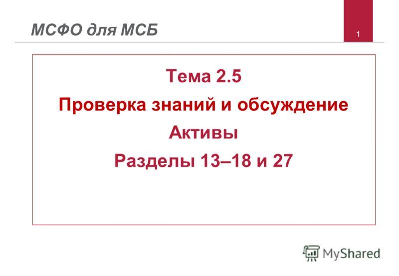 1 МСФО для МСБ Тема 2.5 Проверка знаний и обсуждение Активы Разделы 13–18 и 27