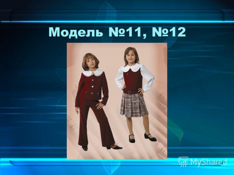 Модель 11, 12