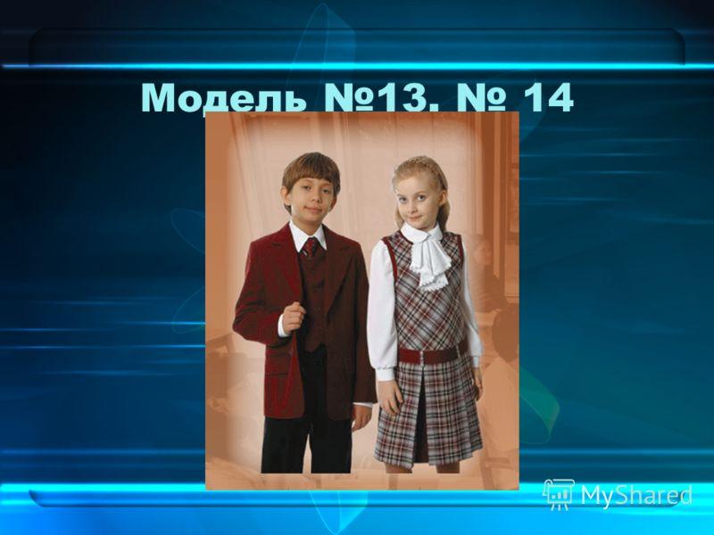 Модель 13, 14