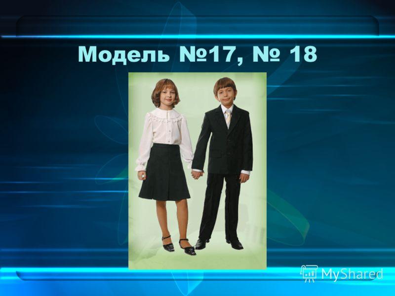 Модель 17, 18