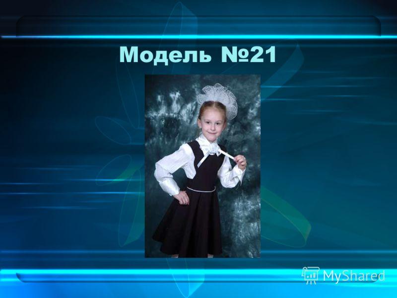 Модель 21