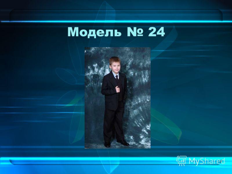 Модель 24