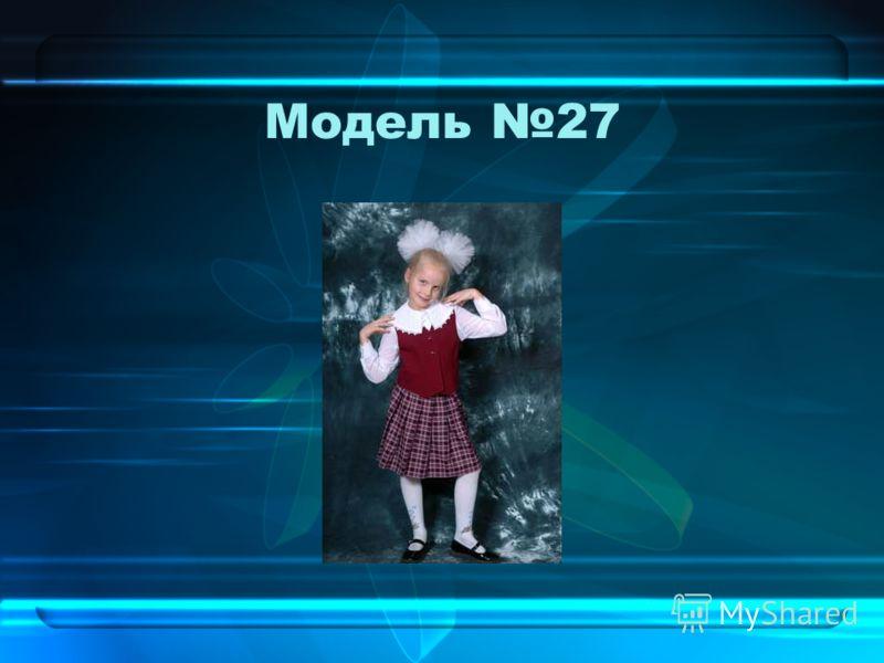 Модель 27