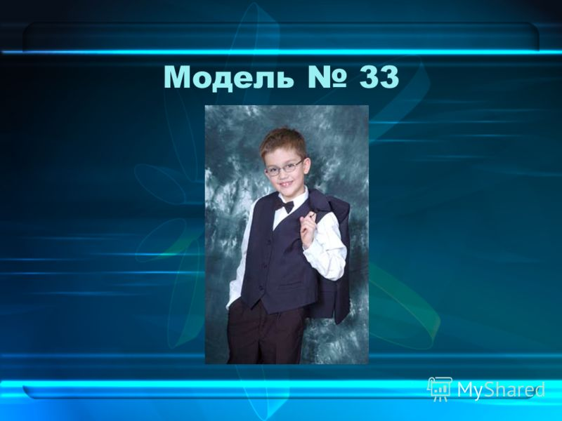 Модель 33