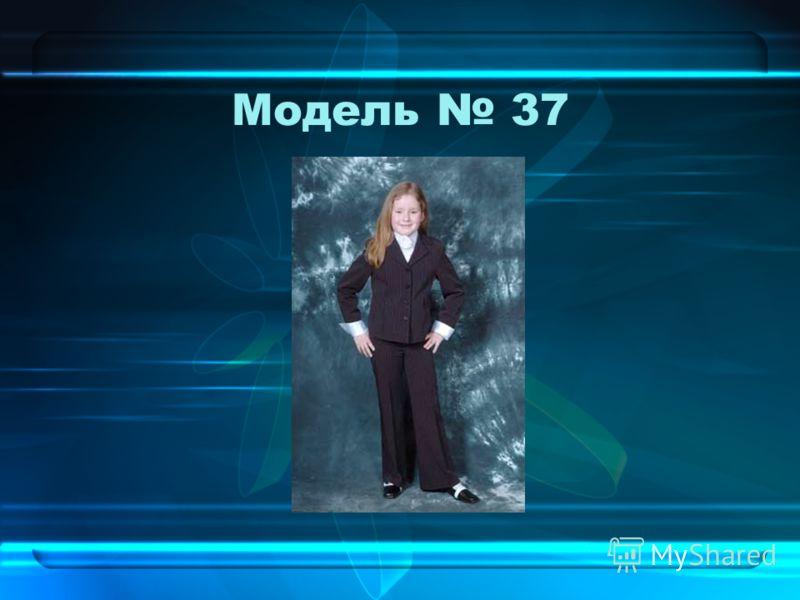 Модель 37