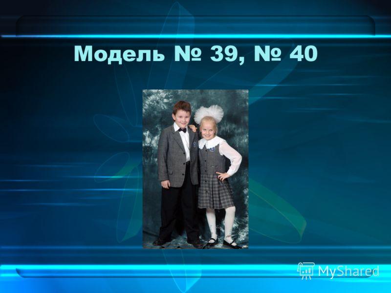 Модель 39, 40