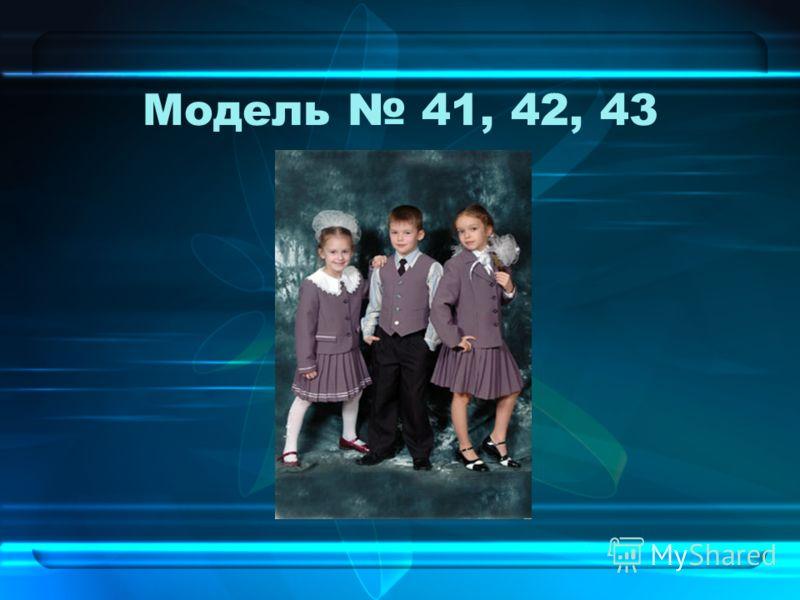 Модель 41, 42, 43