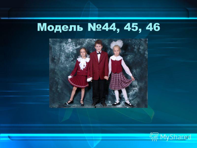 Модель 44, 45, 46