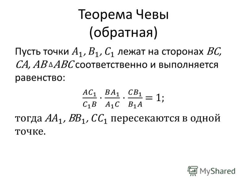 Теорема Чевы (обратная)