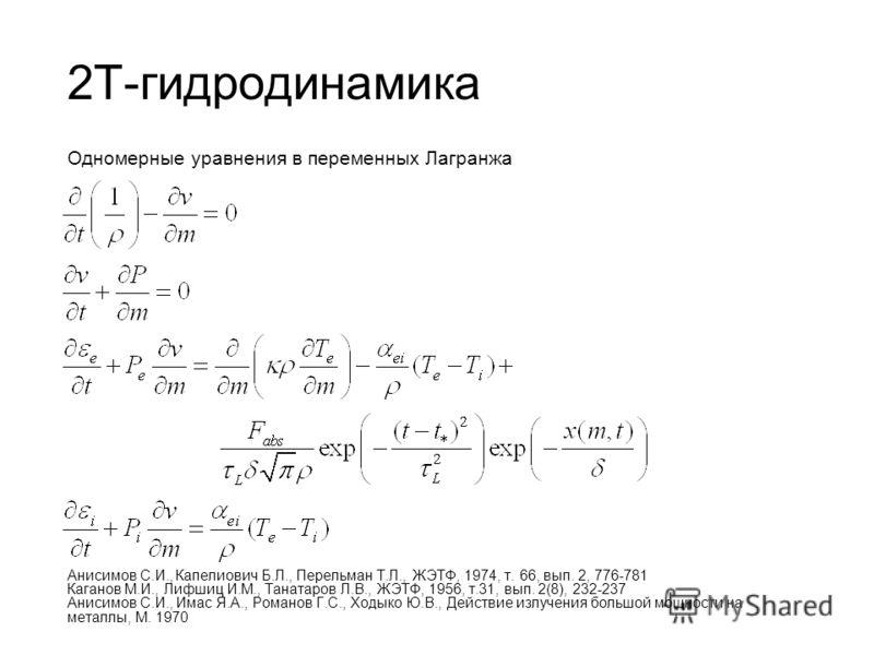 2T-гидродинамика Одномерные уравнения в переменных Лагранжа Анисимов С.И., Капелиович Б.Л., Перельман Т.Л., ЖЭТФ, 1974, т. 66, вып. 2, 776-781 Каганов М.И., Лифшиц И.М., Танатаров Л.В., ЖЭТФ, 1956, т.31, вып. 2(8), 232-237 Анисимов С.И., Имас Я.А., Р