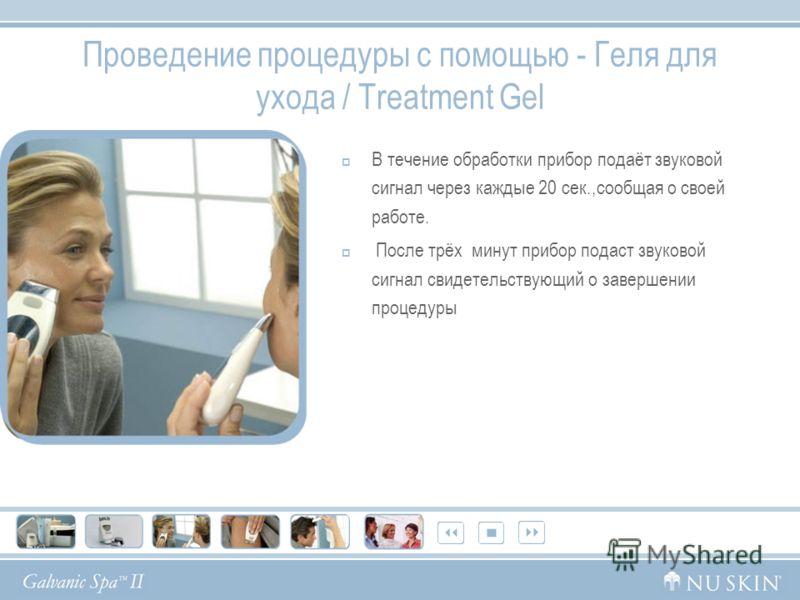Проведение процедуры с помощью - Геля для ухода / Treatment Gel Вскройте пластиковую ампулу с гелем по уходу за кожей лица и равномерно нанесите на кожу. Включите прибор, дважды нажимая на кнопку На экране появится изображение двух фонтанов («two fon
