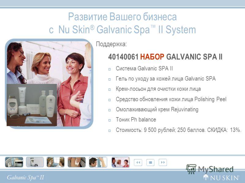 Развитие Вашего бизнеса с Nu Skin ® Galvanic Spa II System Что интересно клиентам: Как только клиенты получают хорошие результаты они уже не в силах отказаться от данной процедуры. Автозаказ. Экономия времени и денег по сравнению с спа-процедурами в