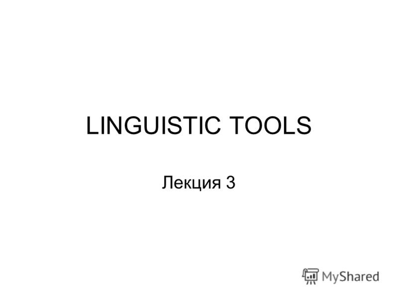 LINGUISTIC TOOLS Лекция 3