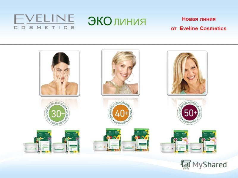 ЭКО ЛИНИЯ Новая линия от Eveline Cosmetics