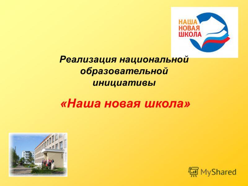 Реализация национальной образовательной инициативы «Наша новая школа»