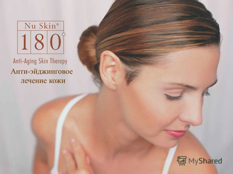 Анти-эйджинговое лечение кожи