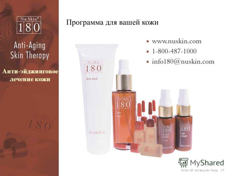 Анти-эйджинговое лечение кожи Программа для вашей кожи