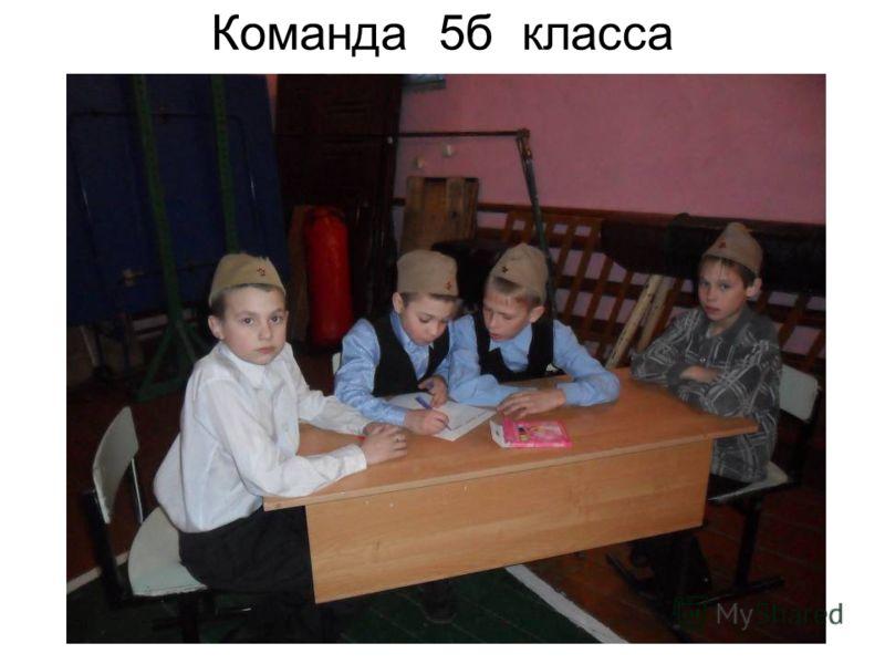 Команда 5б класса