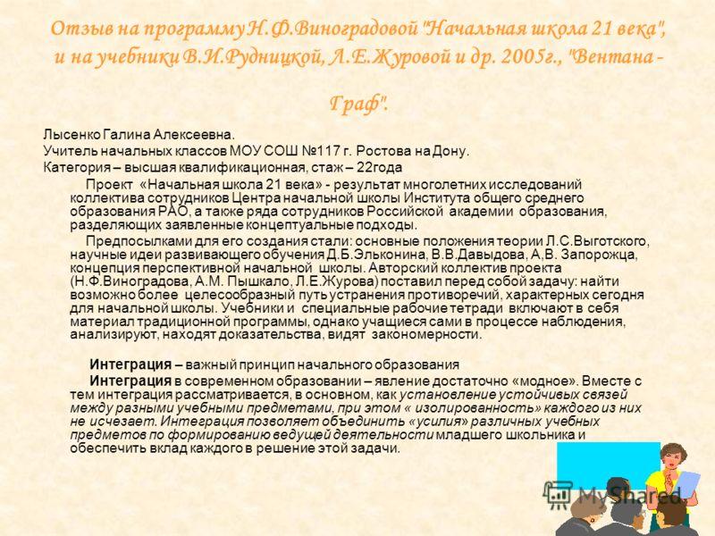 Отзыв на программу Н.Ф.Виноградовой