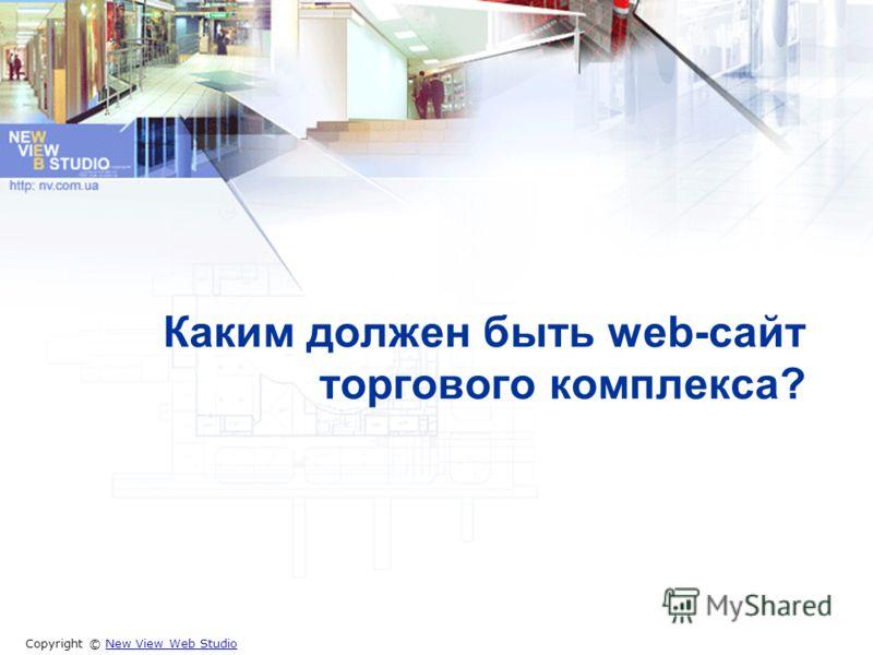 Copyright © New View Web StudioNew View Web Studio Каким должен быть web-сайт торгового комплекса?