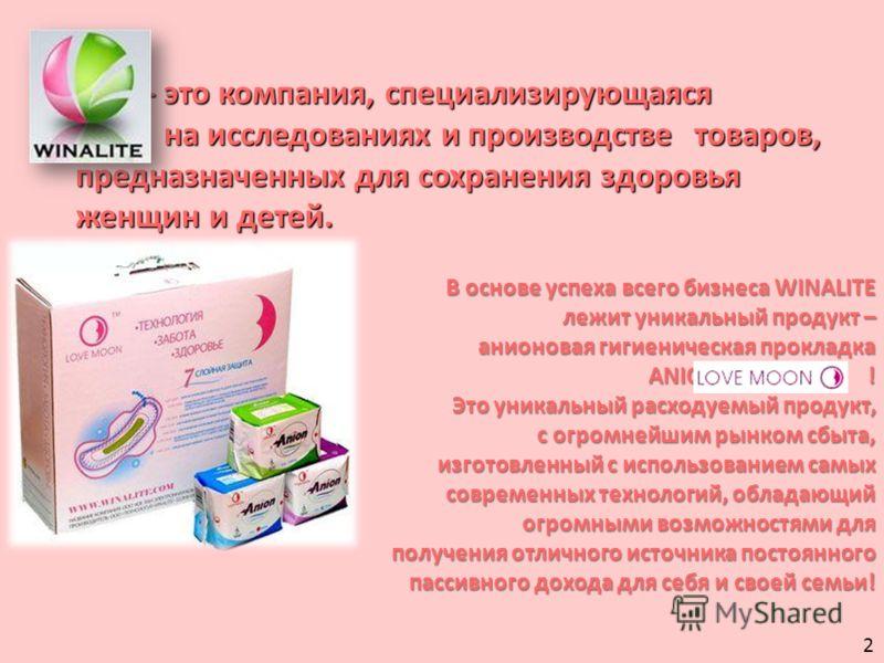 - это компания, специализирующаяся на исследованиях и производстве товаров, предназначенных для сохранения здоровья женщин и детей. - это компания, специализирующаяся на исследованиях и производстве товаров, предназначенных для сохранения здоровья же