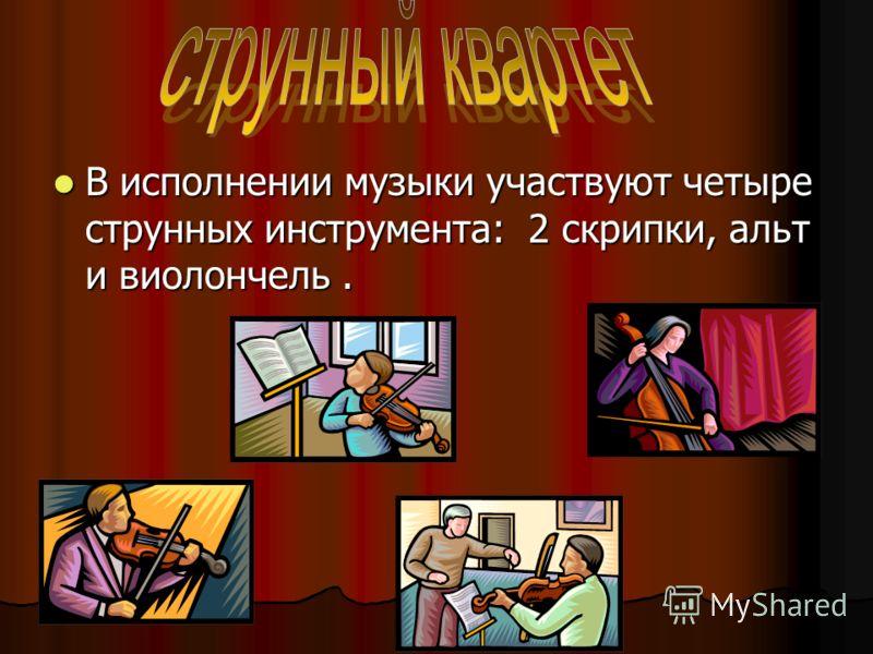 В исполнении музыки участвуют четыре струнных инструмента: 2 скрипки, альт и виолончель.