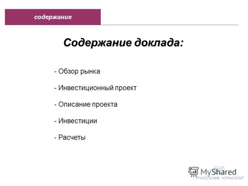 содержание - Обзор рынка - Инвестиционный проект - Описание проекта - Инвестиции - Расчеты Содержание доклада: