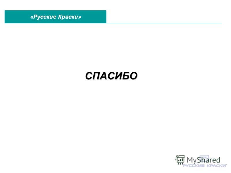 СПАСИБО «Русские Краски»
