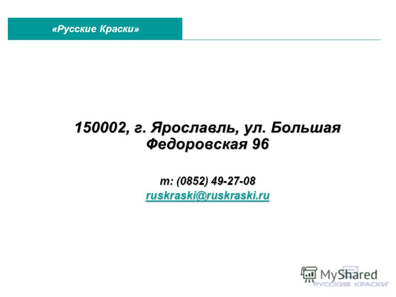 150002, г. Ярославль, ул. Большая Федоровская 96 т: (0852) 49-27-08 ruskraski@ruskraski.ru «Русские Краски»
