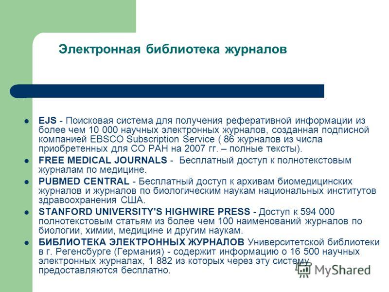 Электронная библиотека журналов EJS - Поисковая система для получения реферативной информации из более чем 10 000 научных электронных журналов, созданная подписной компанией EBSCO Subscription Service ( 86 журналов из числа приобретенных для СО РАН н