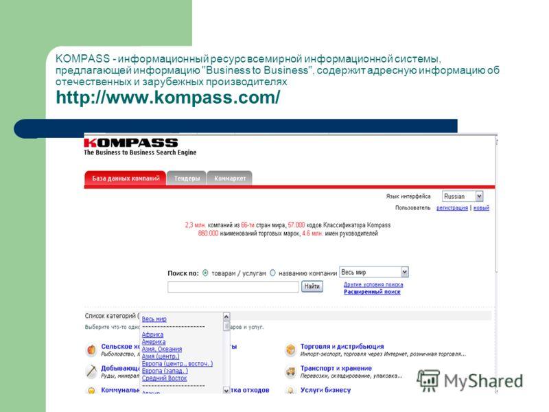 KOMPASS - информационный ресурс всемирной информационной системы, предлагающей информацию Business to Business, содержит адресную информацию об отечественных и зарубежных производителях http://www.kompass.com/